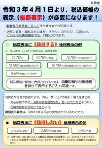 210107leaflet_sougaku_ページ_1