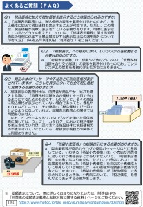 210107leaflet_sougaku_ページ_2